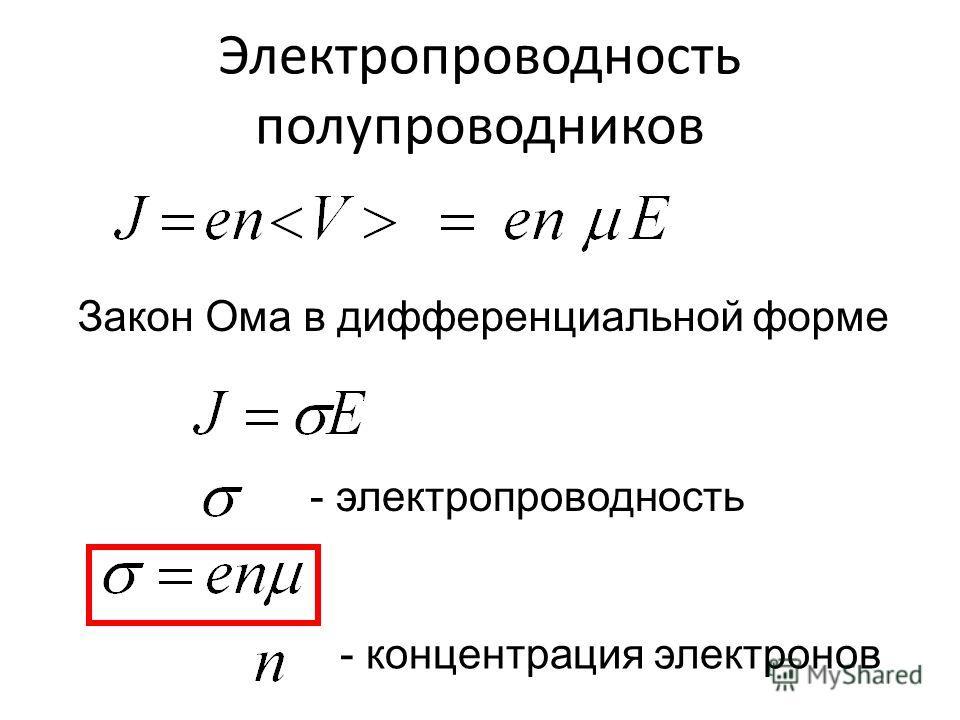 Электропроводность полупроводников Закон Ома в дифференциальной форме - электропроводность - концентрация электронов