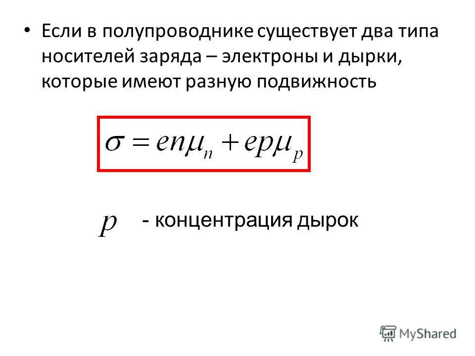 Если в полупроводнике существует два типа носителей заряда – электроны и дырки, которые имеют разную подвижность - концентрация дырок