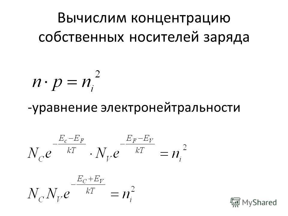 Вычислим концентрацию собственных носителей заряда -уравнение электронейтральности