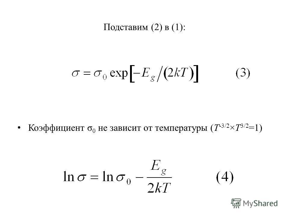 Подставим (2) в (1): Коэффициент σ 0 не зависит от температуры (T -3/2 ×T 3/2 =1)