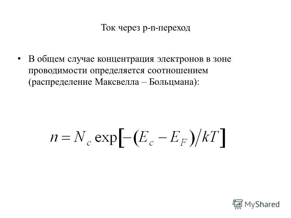 Ток через p-n-переход В общем случае концентрация электронов в зоне проводимости определяется соотношением (распределение Максвелла – Больцмана):