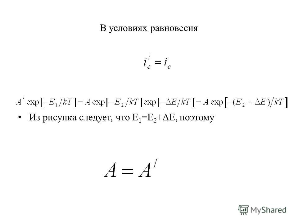 В условиях равновесия Из рисунка следует, что E 1 =E 2 +ΔE, поэтому
