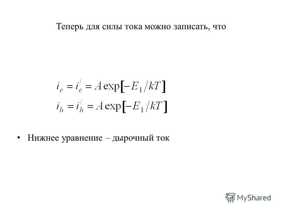 Теперь для силы тока можно записать, что Нижнее уравнение – дырочный ток