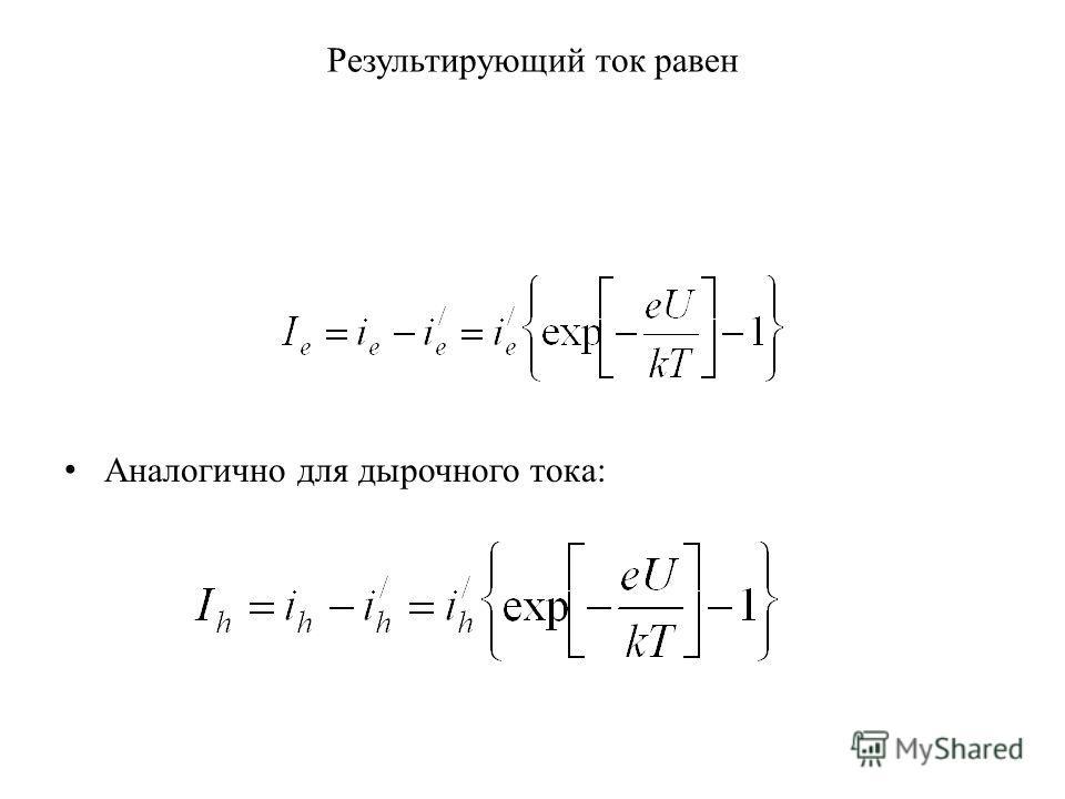 Результирующий ток равен Аналогично для дырочного тока: