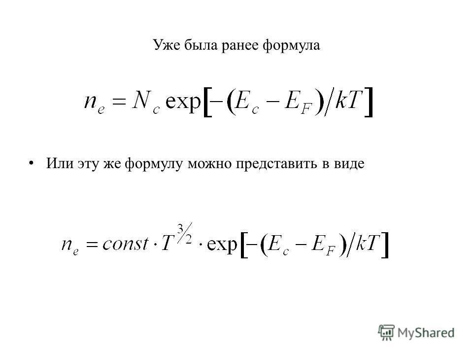 Уже была ранее формула Или эту же формулу можно представить в виде