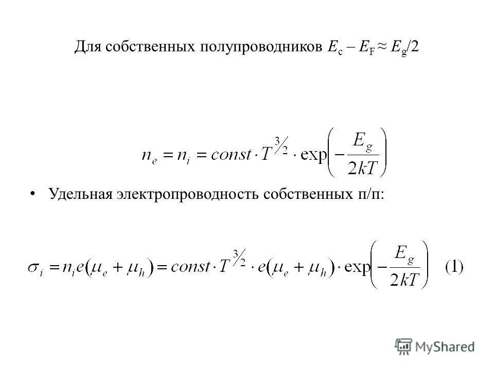 Для собственных полупроводников E c – E F E g /2 Удельная электропроводность собственных п/п: