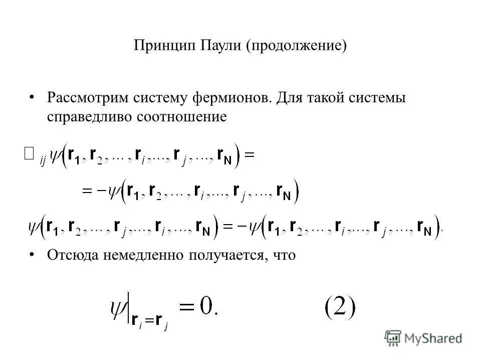 Принцип Паули (продолжение) Рассмотрим систему фермионов. Для такой системы справедливо соотношение Отсюда немедленно получается, что