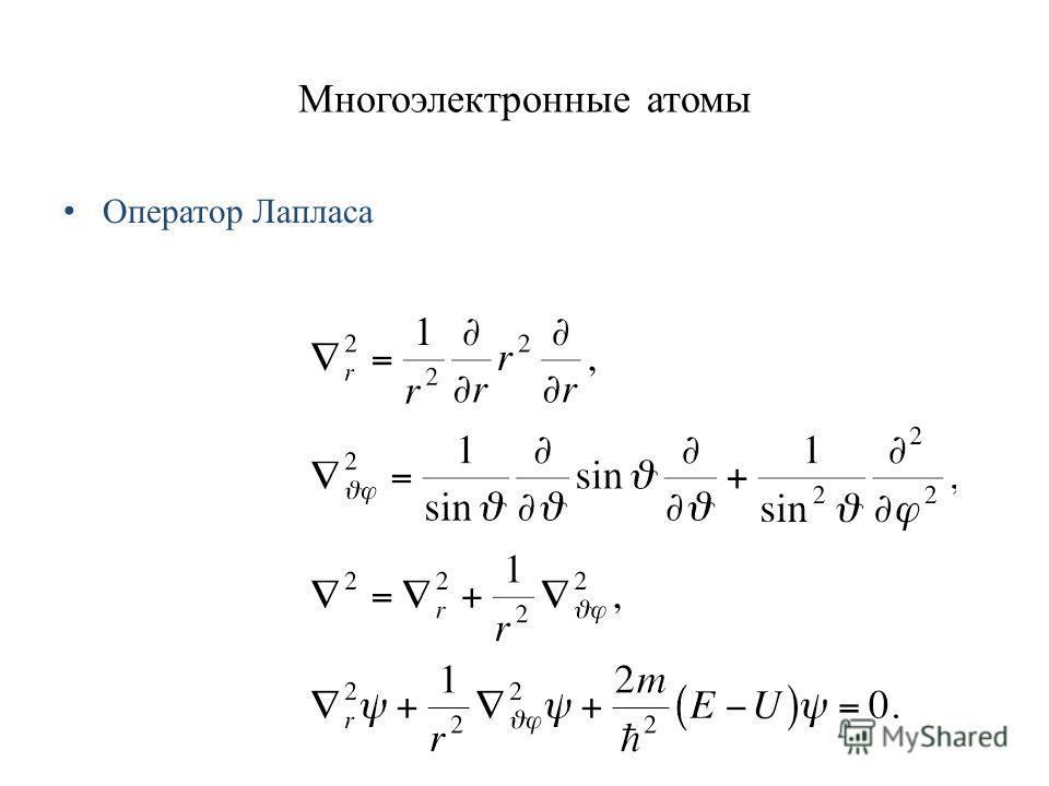 Многоэлектронные атомы Оператор Лапласа