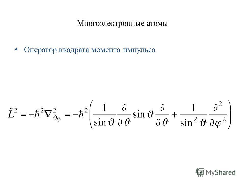 Многоэлектронные атомы Оператор квадрата момента импульса