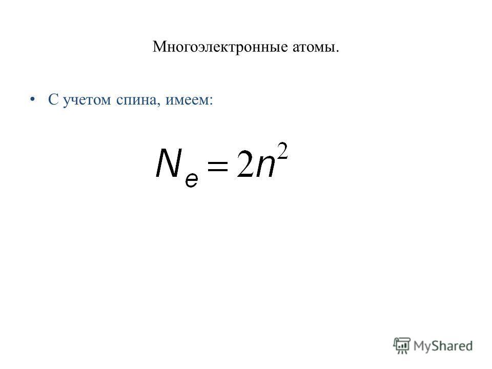 Многоэлектронные атомы. С учетом спина, имеем: