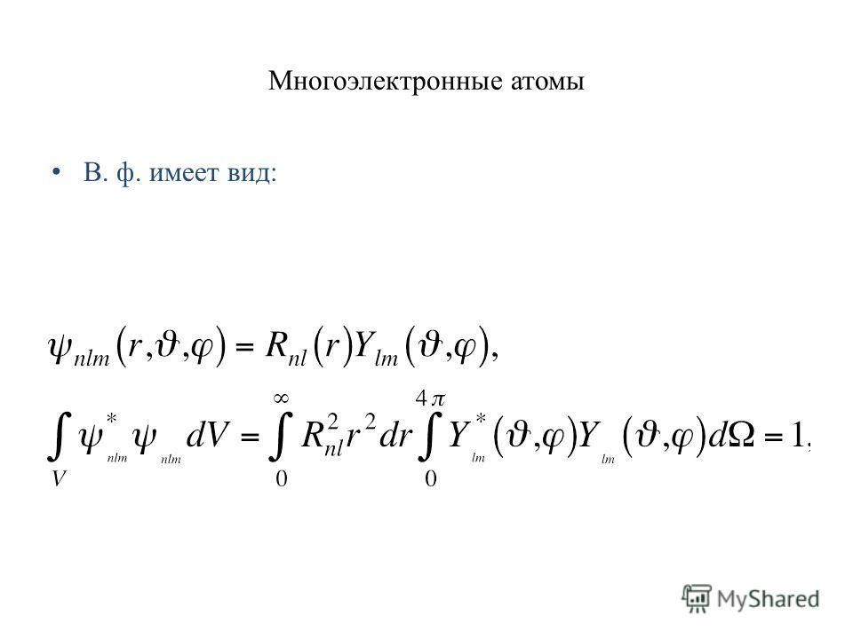 Многоэлектронные атомы В. ф. имеет вид: