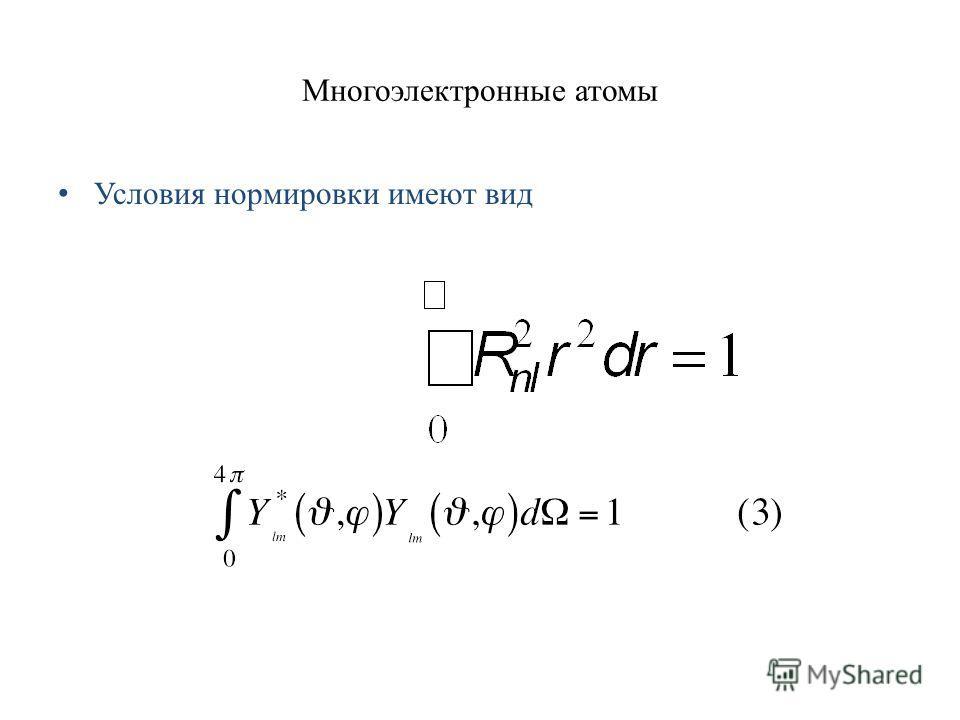 Многоэлектронные атомы Условия нормировки имеют вид
