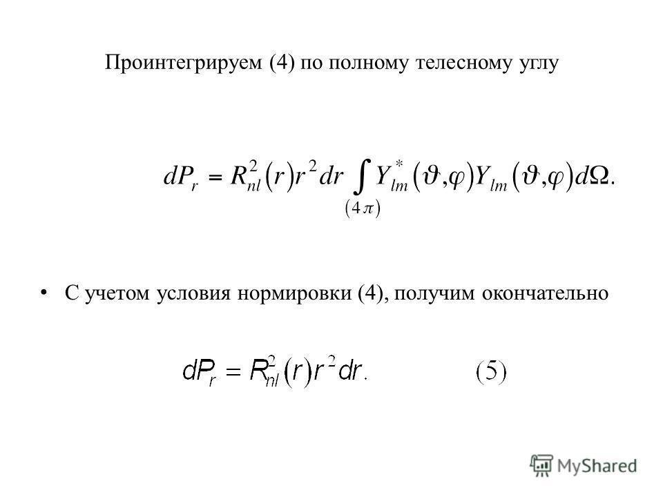 Проинтегрируем (4) по полному телесному углу С учетом условия нормировки (4), получим окончательно