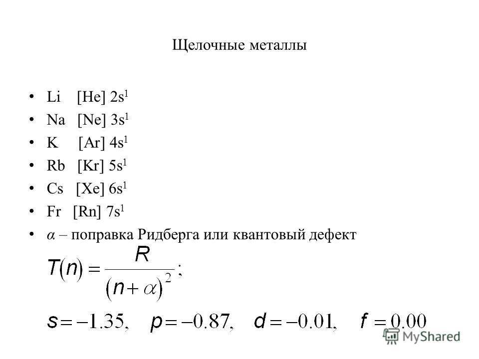 Щелочные металлы Li [He] 2s 1 Na [Ne] 3s 1 K [Ar] 4s 1 Rb [Kr] 5s 1 Cs [Xe] 6s 1 Fr [Rn] 7s 1 α – поправка Ридберга или квантовый дефект