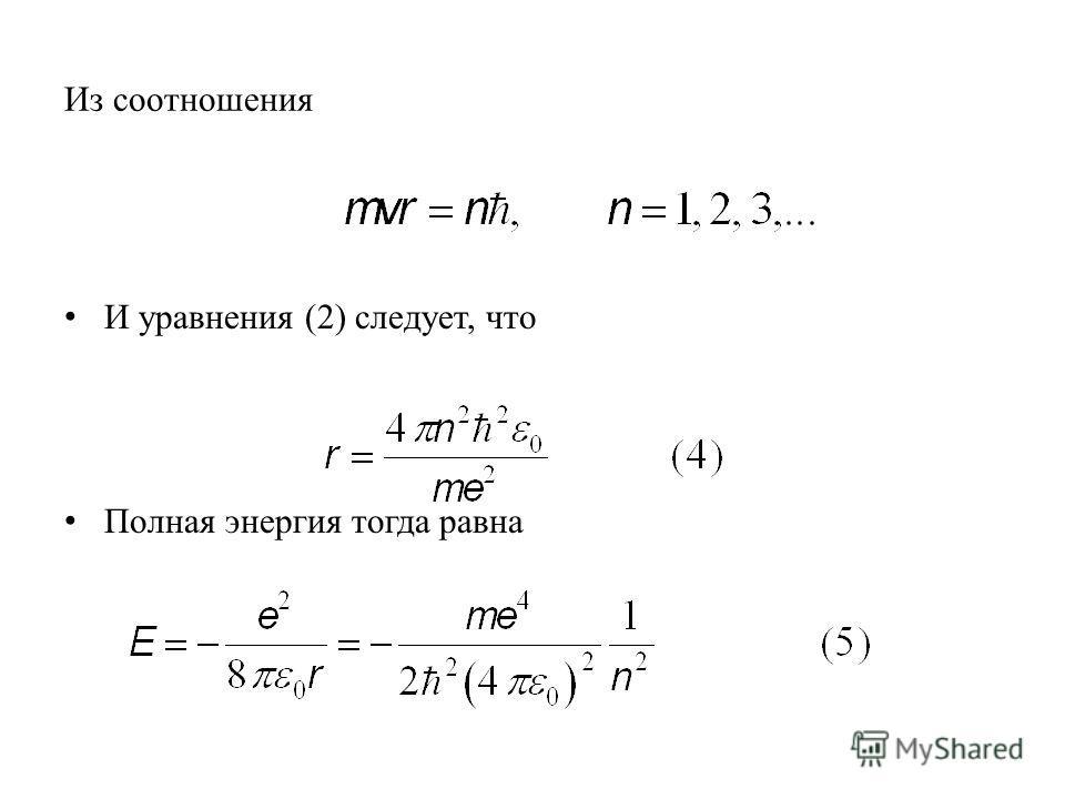 Из соотношения И уравнения (2) следует, что Полная энергия тогда равна