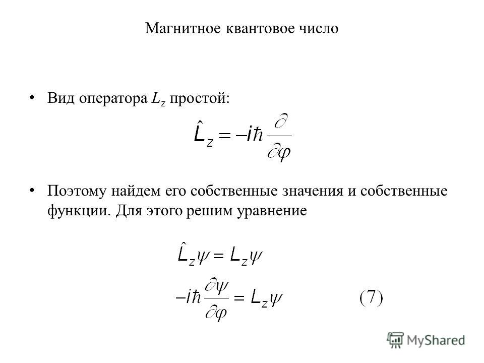 Магнитное квантовое число Вид оператора L z простой: Поэтому найдем его собственные значения и собственные функции. Для этого решим уравнение