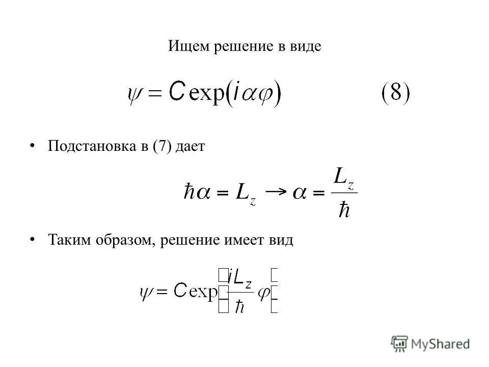 Ищем решение в виде Подстановка в (7) дает Таким образом, решение имеет вид