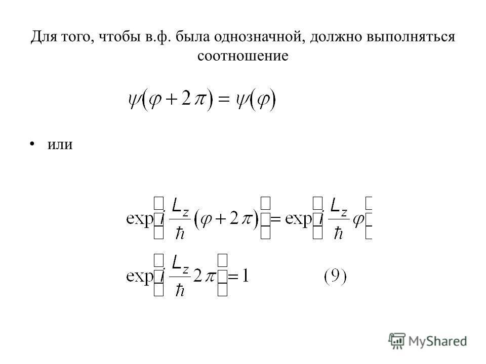 Для того, чтобы в.ф. была однозначной, должно выполняться соотношение или