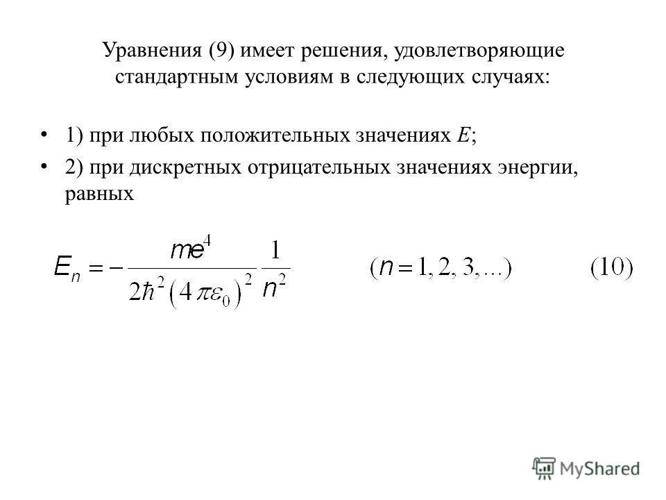 Уравнения (9) имеет решения, удовлетворяющие стандартным условиям в следующих случаях: 1) при любых положительных значениях E; 2) при дискретных отрицательных значениях энергии, равных