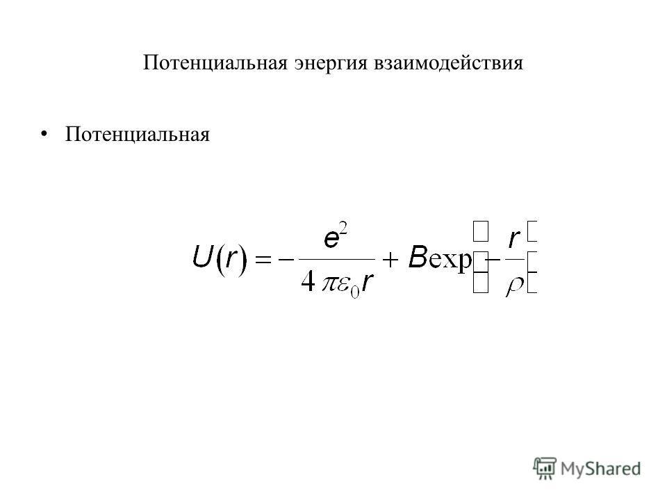 Потенциальная энергия взаимодействия Потенциальная