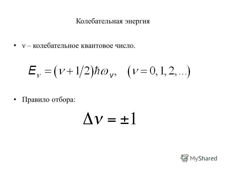 Колебательная энергия ν – колебательное квантовое число. Правило отбора: