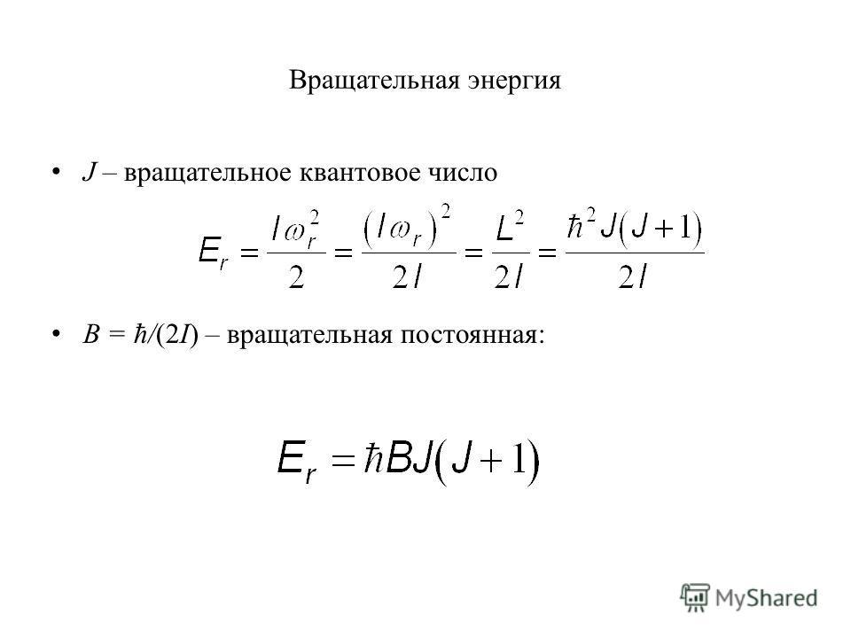 Вращательная энергия J – вращательное квантовое число B = ħ/(2I) – вращательная постоянная: