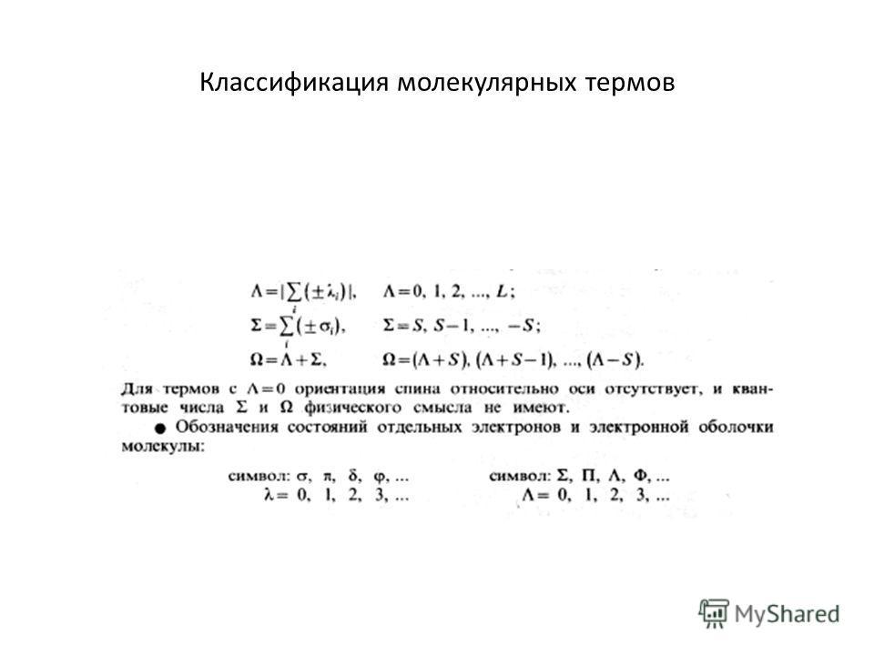 Классификация молекулярных термов