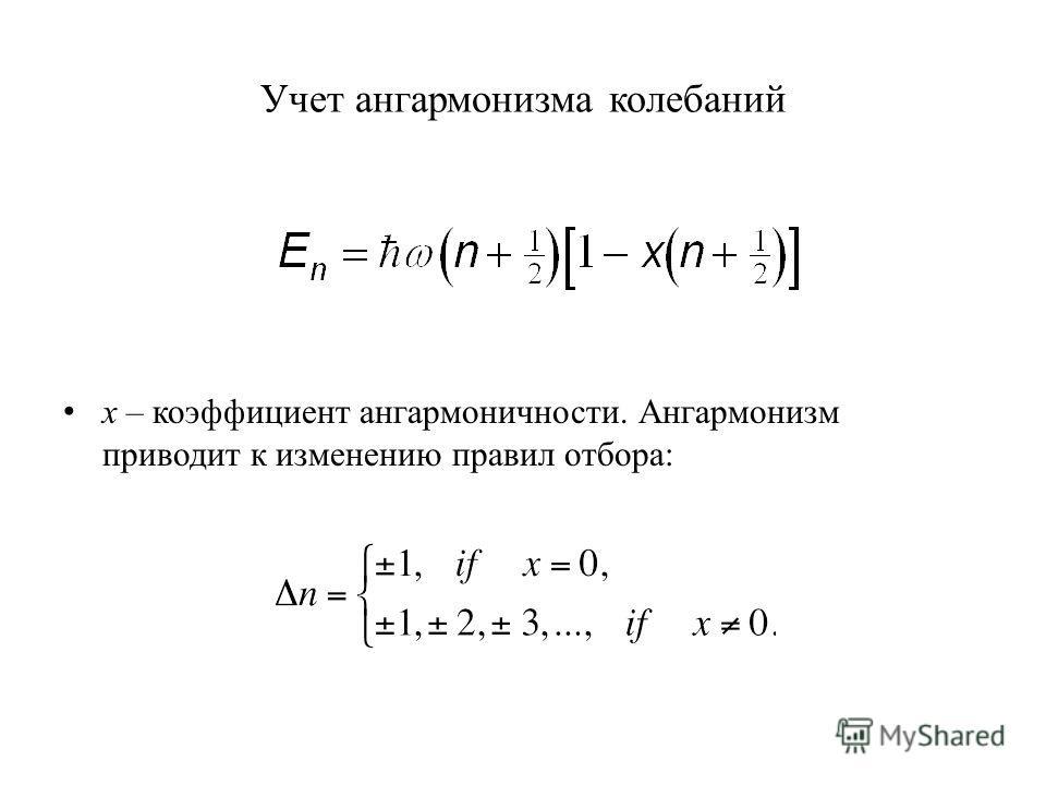 Учет ангармонизма колебаний x – коэффициент ангармоничности. Ангармонизм приводит к изменению правил отбора: