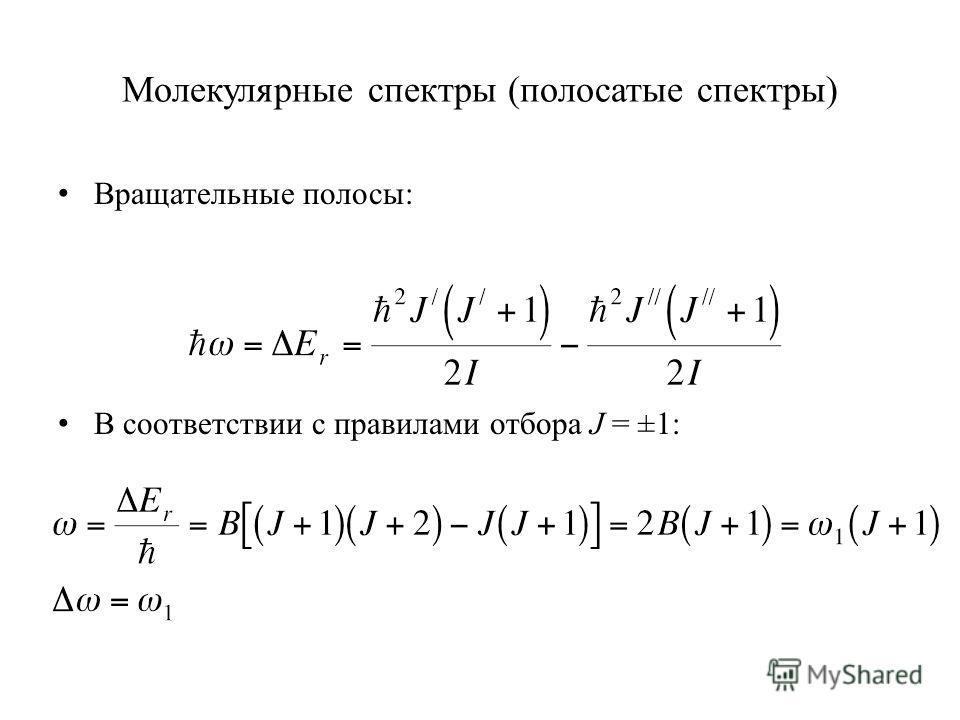 Молекулярные спектры (полосатые спектры) Вращательные полосы: В соответствии с правилами отбора J = ±1: