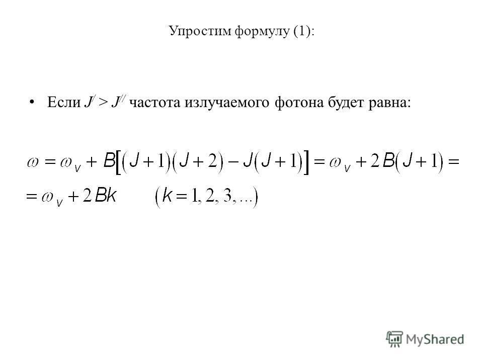 Упростим формулу (1): Если J / > J // частота излучаемого фотона будет равна: