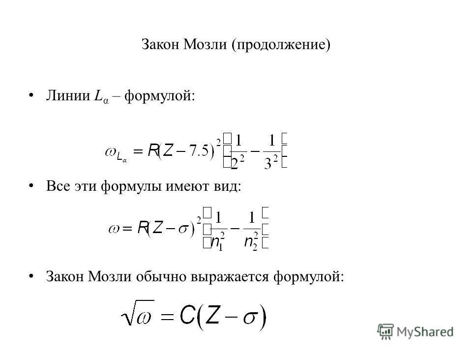 Закон Мозли (продолжение) Линии L α – формулой: Все эти формулы имеют вид: Закон Мозли обычно выражается формулой:
