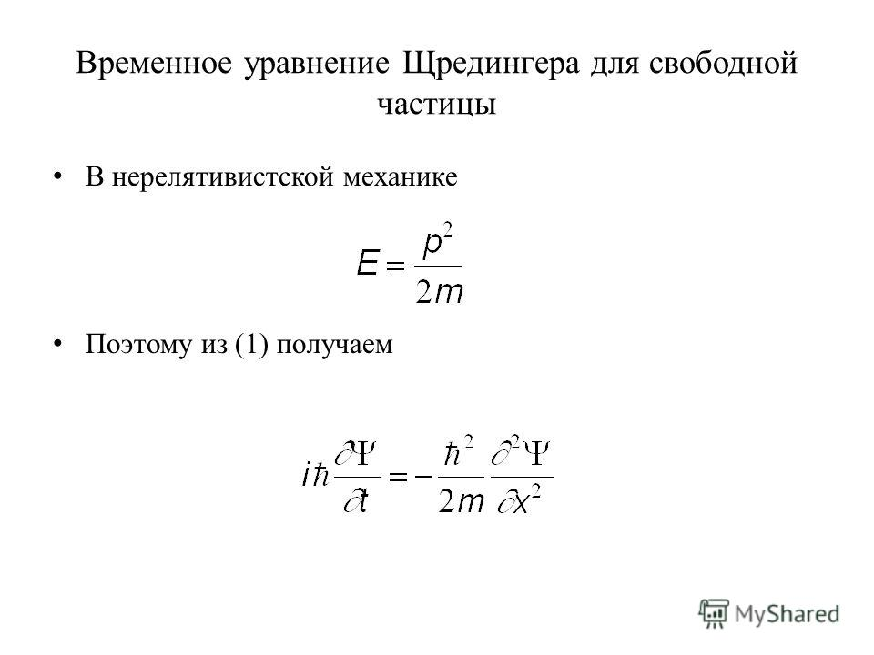 Временное уравнение Щредингера для свободной частицы В нерелятивистской механике Поэтому из (1) получаем
