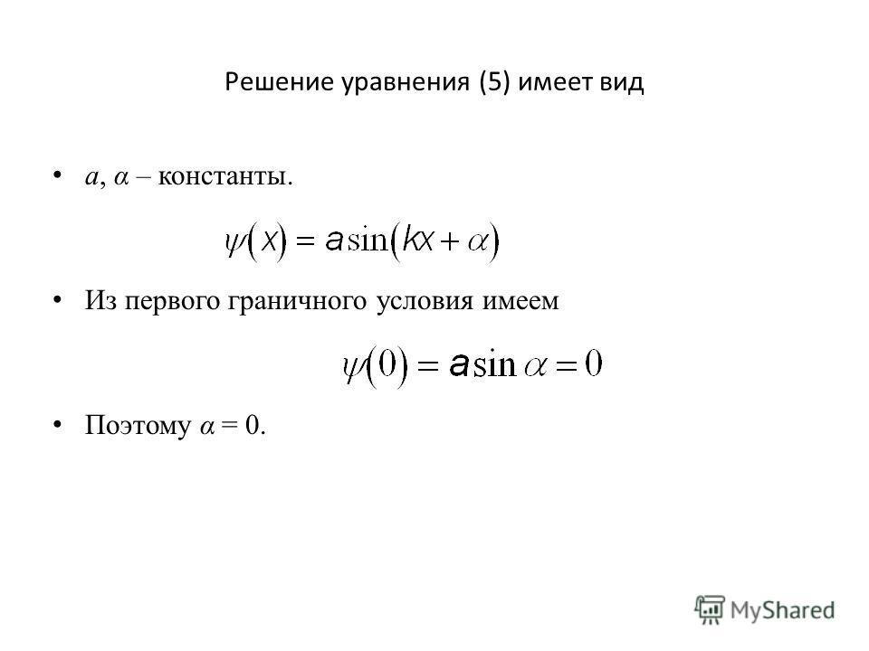 Решение уравнения (5) имеет вид a, α – константы. Из первого граничного условия имеем Поэтому α = 0.