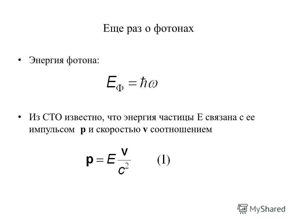 Еще раз о фотонах Энергия фотона: Из СТО известно, что энергия частицы E связана с ее импульсом р и скоростью v соотношением