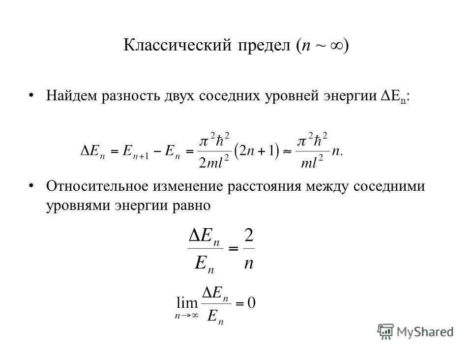 Классический предел (n ~ ) Найдем разность двух соседних уровней энергии ΔE n : Относительное изменение расстояния между соседними уровнями энергии равно