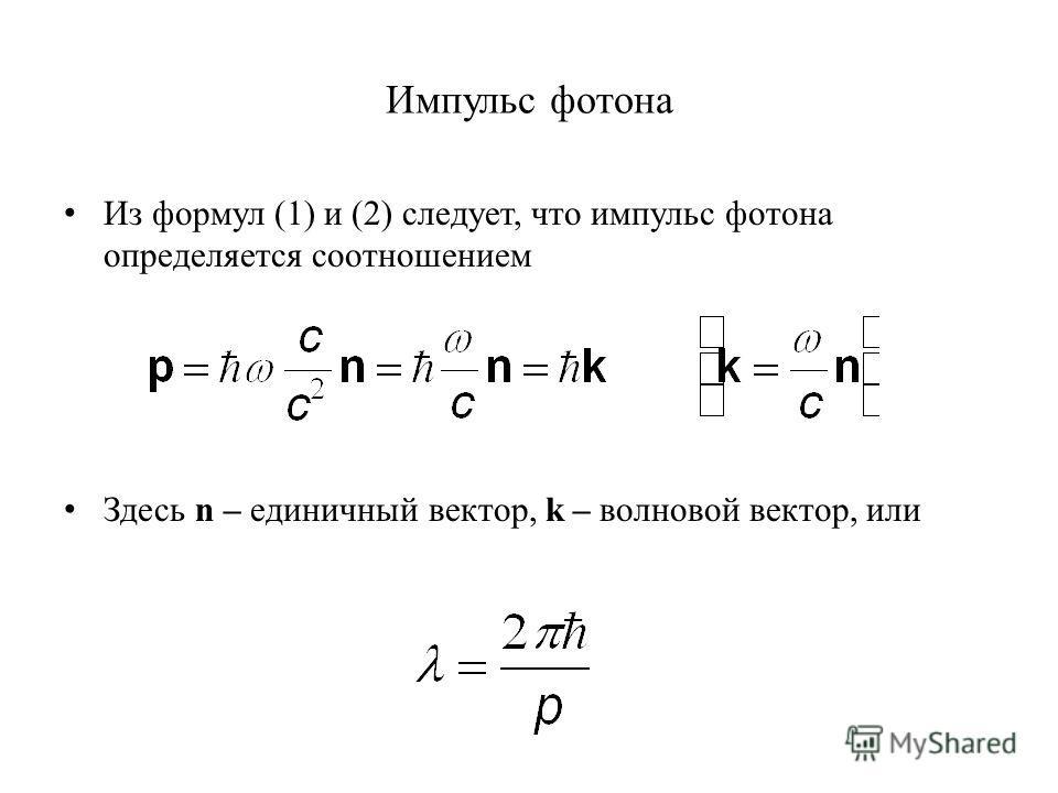 Импульс фотона Из формул (1) и (2) следует, что импульс фотона определяется соотношением Здесь n – единичный вектор, k – волновой вектор, или