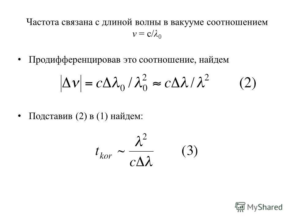 Частота связана с длиной волны в вакууме соотношением ν = c/λ 0 Продифференцировав это соотношение, найдем Подставив (2) в (1) найдем: