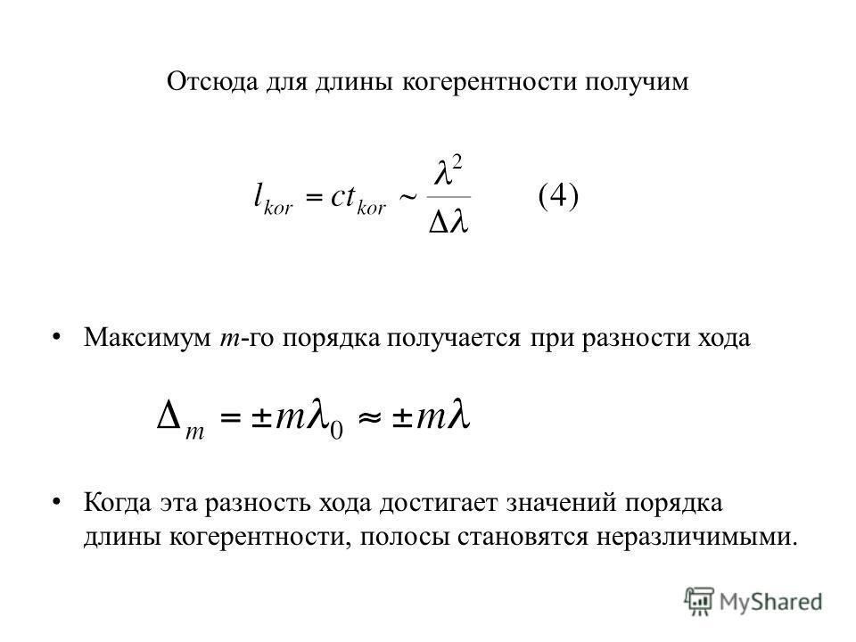 Отсюда для длины когерентности получим Максимум m-го порядка получается при разности хода Когда эта разность хода достигает значений порядка длины когерентности, полосы становятся неразличимыми.