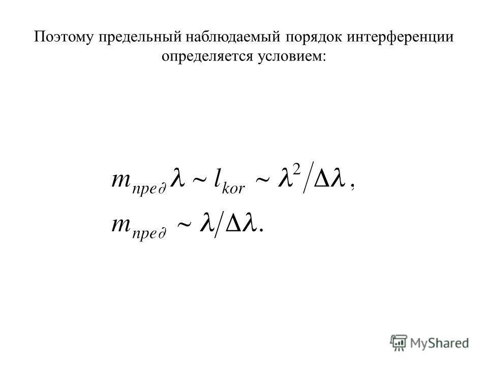 Поэтому предельный наблюдаемый порядок интерференции определяется условием:
