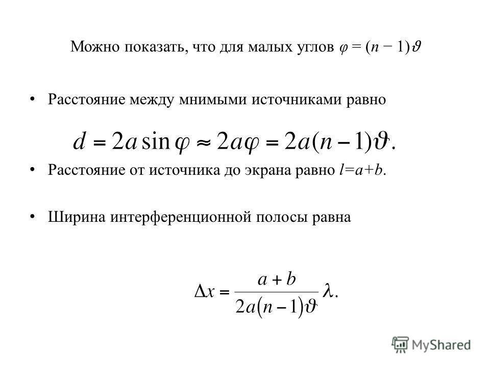 Можно показать, что для малых углов φ = (n 1) ϑ Расстояние между мнимыми источниками равно Расстояние от источника до экрана равно l=a+b. Ширина интерференционной полосы равна