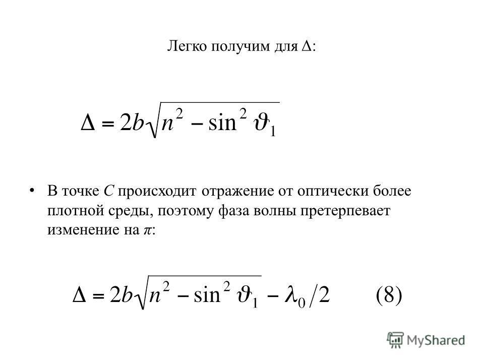 Легко получим для Δ: В точке С происходит отражение от оптически более плотной среды, поэтому фаза волны претерпевает изменение на π: