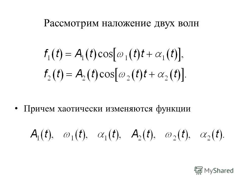 Рассмотрим наложение двух волн Причем хаотически изменяются функции