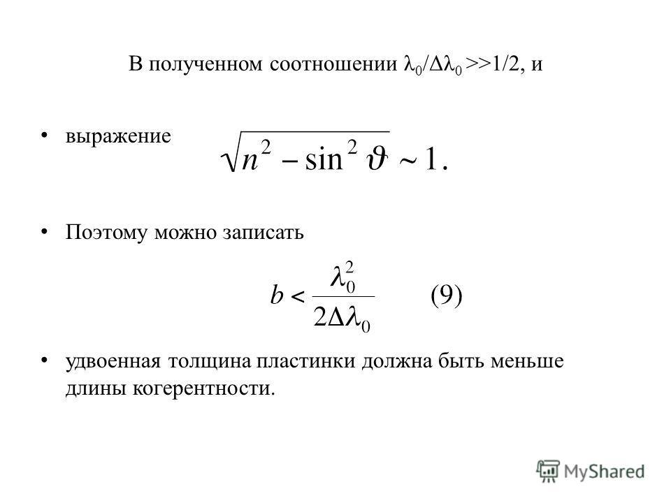 В полученном соотношении λ 0 /Δλ 0 >>1/2, и выражение Поэтому можно записать удвоенная толщина пластинки должна быть меньше длины когерентности.