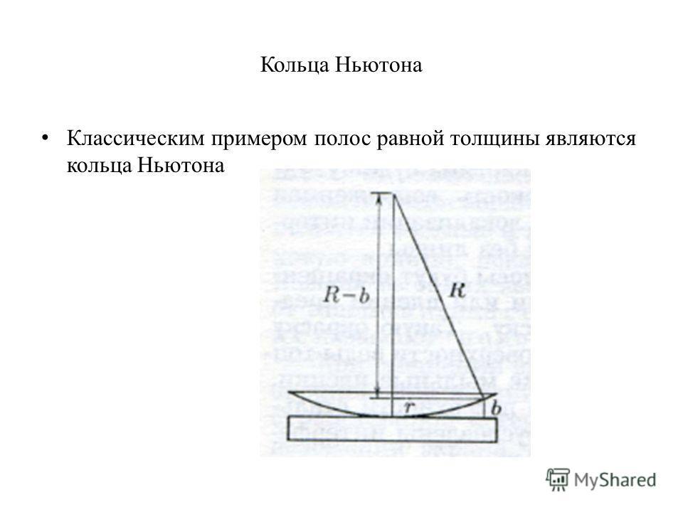 Кольца Ньютона Классическим примером полос равной толщины являются кольца Ньютона