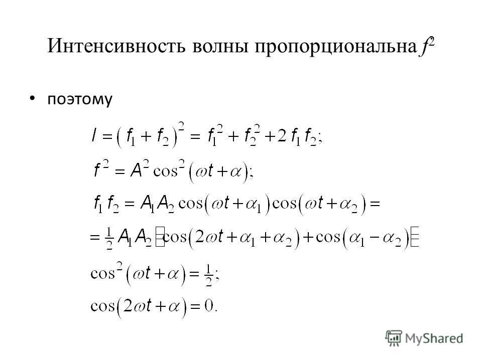 Интенсивность волны пропорциональна f 2 поэтому