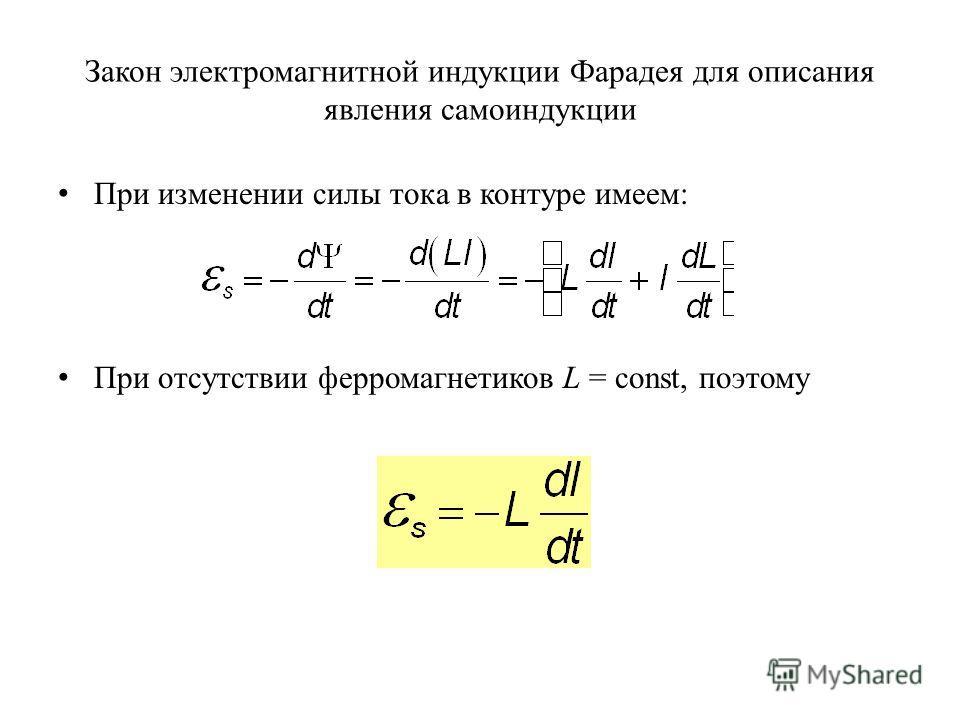 Закон электромагнитной индукции Фарадея для описания явления самоиндукции При изменении силы тока в контуре имеем: При отсутствии ферромагнетиков L = const, поэтому