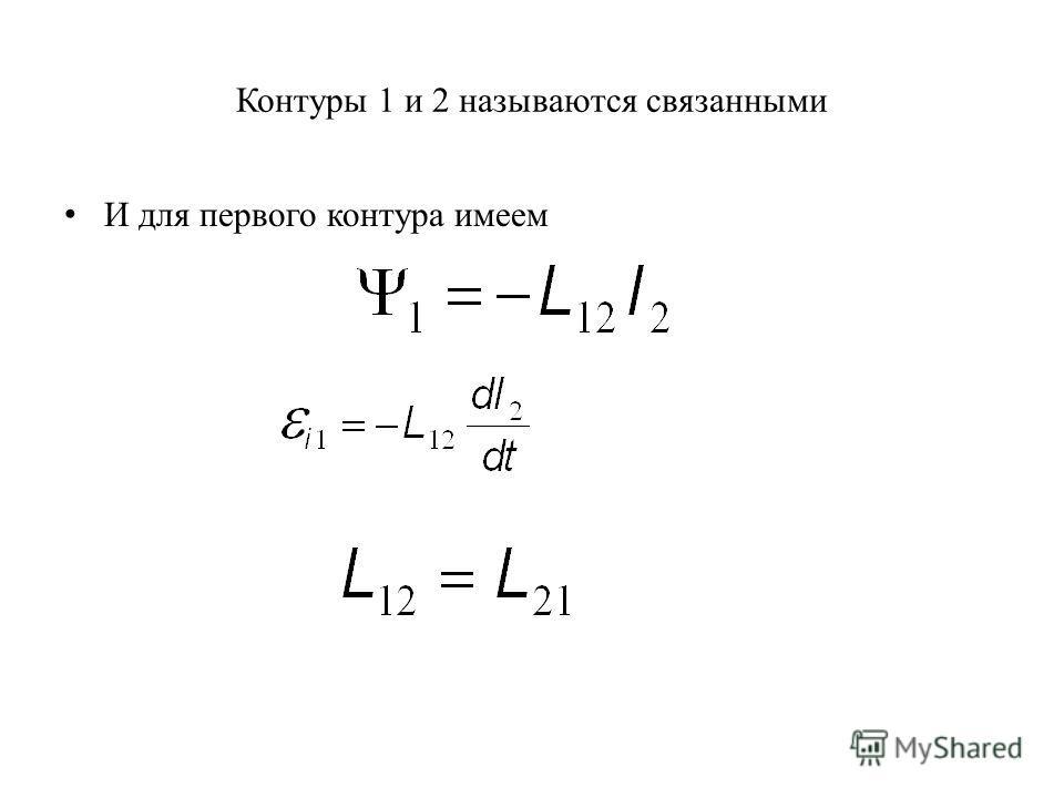 Контуры 1 и 2 называются связанными И для первого контура имеем