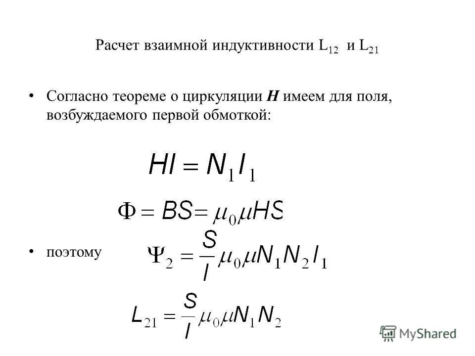 Расчет взаимной индуктивности L 12 и L 21 Согласно теореме о циркуляции H имеем для поля, возбуждаемого первой обмоткой: поэтому