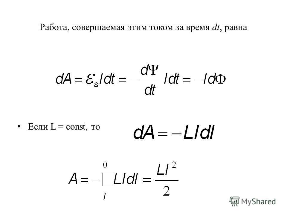 Работа, совершаемая этим током за время dt, равна Если L = const, то
