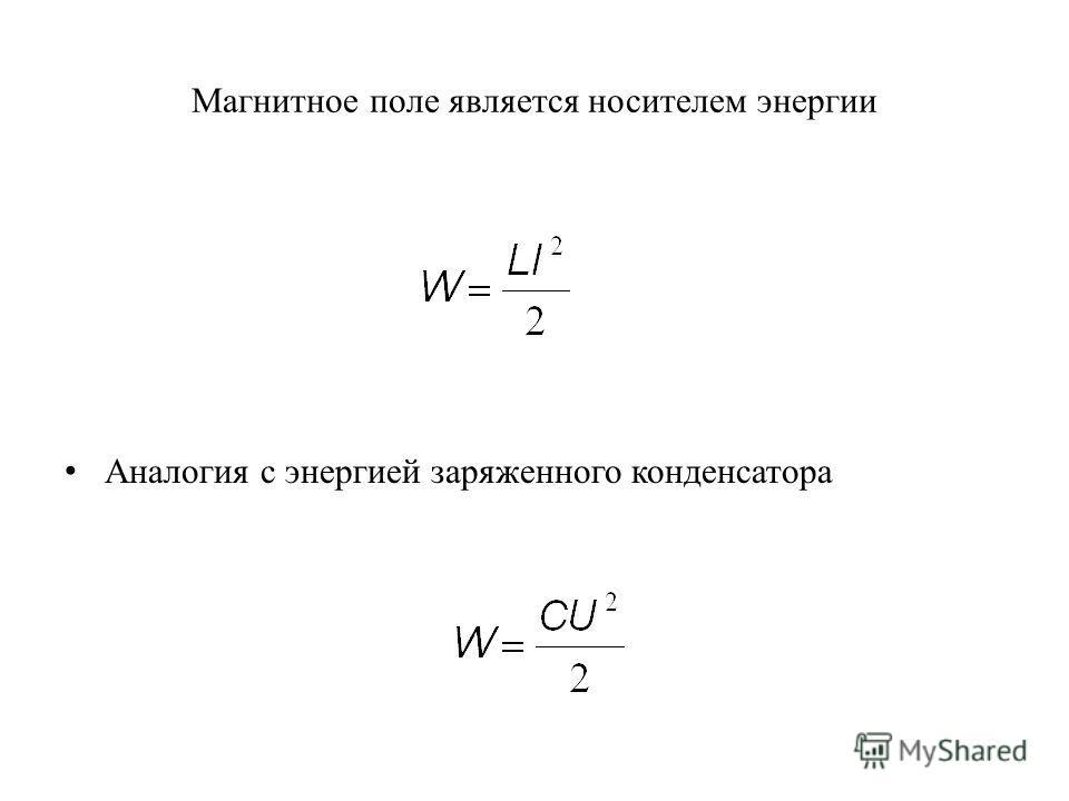 Магнитное поле является носителем энергии Аналогия с энергией заряженного конденсатора